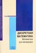 Дискретная математика. Математика для менеджера в примерах и упражнениях