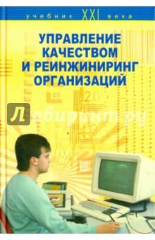 Управление качеством и реинжиниринг организаций атаманенко и шпионское ревю
