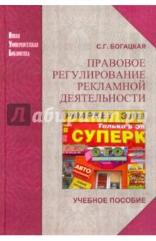 Правовое регулирование рекламной деятельности. Учебное пособие