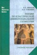 Лекции по классической дифференциальной геометрии. Учебное пособие