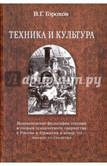 Техника и культура. Возникновение философии техники и теории технич. творчества в России и Германии