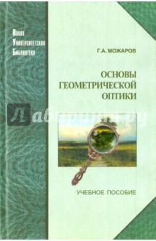 Основы геометрической оптики. Учебное пособие проектор зрения для оптики где