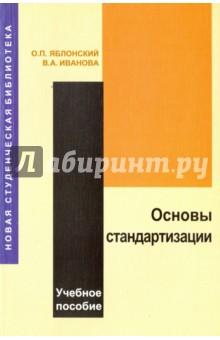 Основы стандартизации. Учебное пособие метрология стандартизация и сертификация в сфере туризма