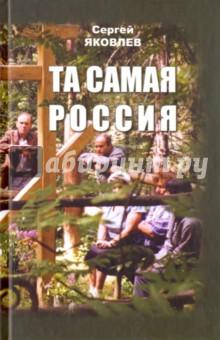Та самая Россия: Пейзажи и портреты заметки о россии