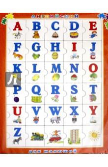 Английский для малышей, ISBN 9785170995318, АСТ , 978-5-1709-9531-8, 978-5-170-99531-8, 978-5-17-099531-8 - купить со скидкой