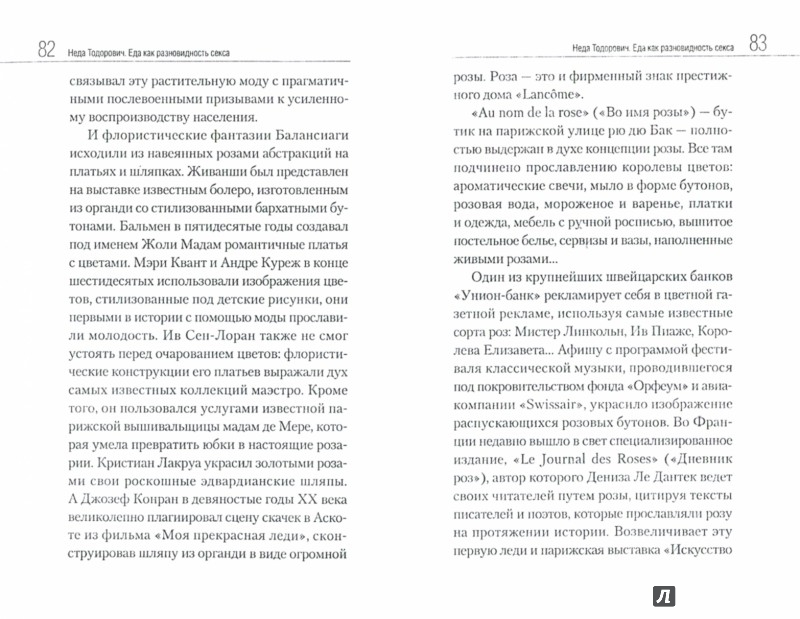 Иллюстрация 1 из 24 для Еда как разновидность секса - Неда Тодорович   Лабиринт - книги. Источник: Лабиринт