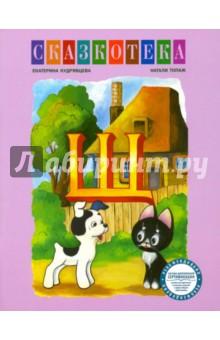Сказкотека Щ. Котёнок по имени Гав. Рабочая тетрадь а круглова а николаев развивающие игры для детей