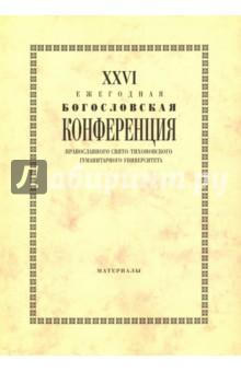 XXVI Ежегодная богословская конференция Православного Свято-Тихоновского гуманитарного университета xхv ежегодная богословская конференция пстгу