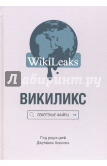 Викиликс. Секретные файлы джулиан ассанж книга wikileaks избранные материалы