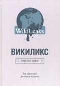 Викиликс. Секретные файлы