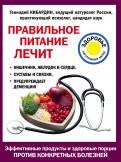 Правильное питание лечит. Кишечник и желудок, сердце, суставы и связки, предупреждает деменцию