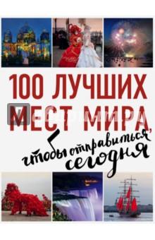 100 лучших мест мира, чтобы отправиться сегодня эксмо 365 лучших мест чтобы отправиться сегодня