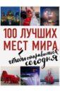Томилова Татьяна Вениаминовна 100 лучших мест мира, чтобы отправиться сегодня