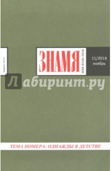 """Журнал """"Знамя"""" №11. Ноябрь 2016"""