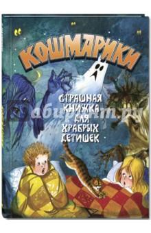 Кошмарики. Страшная книжка для храбрых детишек