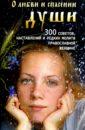 О любви и спасении души. 300 советов, наставлений и редких молитв православной женщине,