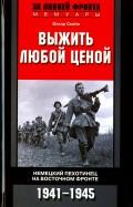 Выжить любой ценой. Немецкий пехотинец на Восточном фронте. 1941-1945