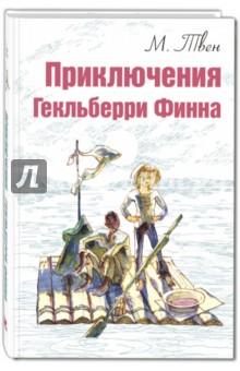 Приключения Гекльберри Финна твен марк приключения тома сойера и гекльберри финна роман повесть
