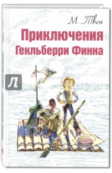 Приключения Гекльберри Финна марк леви все книги