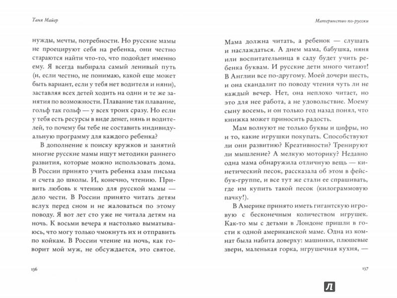 Иллюстрация 1 из 8 для Shapka, babushka, kefir. Как воспитывают детей в России - Таня Майер | Лабиринт - книги. Источник: Лабиринт