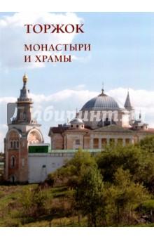 Торжок. Монастыри и храмы фото