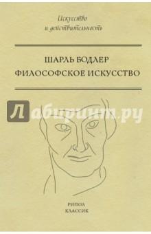 Философское искусство манеж globex 1101 классик yellow