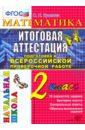 ВПР Математика 2кл.Итоговая аттестация. ТТЗ, Крылова Ольга Николаевна