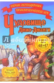 Игра Чудовище Джио-Джанги (7833) игры для малышей игр и ко настольная игра красавица и чудовище