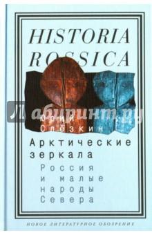 Арктические зеркала. Россия и малые народы Севера ансамбль в народном зодчестве русского севера