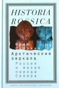 Арктические зеркала. Россия и малые народы Севера