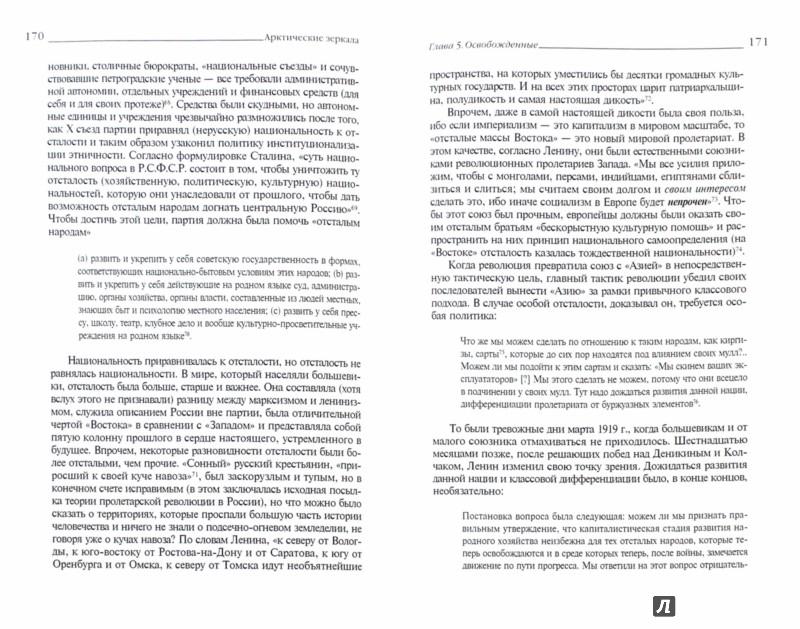 Иллюстрация 1 из 7 для Арктические зеркала. Россия и малые народы Севера - Юрий Слезкин   Лабиринт - книги. Источник: Лабиринт