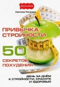 Привычка стройности. 50 секретов похудения. День за днем к стройности, красоте и здоровью
