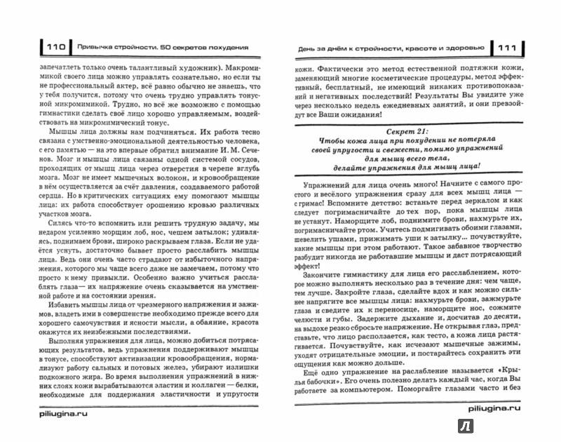 Светлана пилюгина 50 секретов похудения