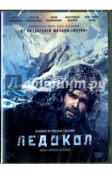 Ледокол (DVD)