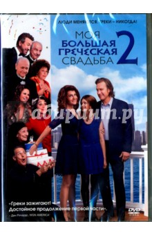 Моя большая греческая свадьба 2 (DVD) блокада 2 dvd