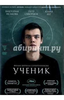 Ученик (DVD) все о выращивании огурцов dvd