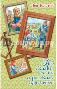 Все сказки, басни и рассказы для детей толстой л рассказы сказки басни 1 4 кл