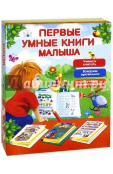 Первые умные книги малыша. Большой комплект из 3-х книг