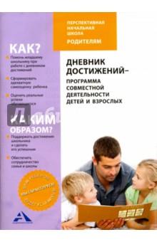 Дневник достижений-программа совместной деятельности консультирование родителей в детском саду возрастные особенности детей