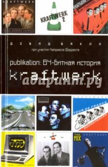 Publikation. 64-битная история Kraftwerk kraftwerk kraftwerk the man machine remaster