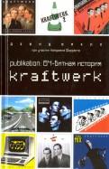 Publikation. 64-битная история Kraftwerk