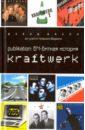 Бакли Девид Publikation. 64-битная история Kraftwerk