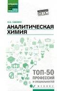 Аналитическая химия. Учебник. ФГОС