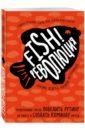 Fish! -революция. Проверенный способ победить рутину на работе и создать команду мечты, Лундин Стивен,Пол Гарри,Кристенсен Джон