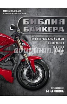 Библия байкера. 291 непреложный закон о снаряжении, вождении и ремонте от Лабиринт