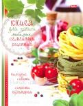 Книга для записи кулинарных рецептов, 96 листов, А5
