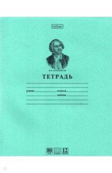 """Тетрадь, 12 листов, клетка """"Ломоносов"""", зеленая (12Т5A1_10264)"""