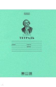 """Тетрадь, 18 листов, клетка """"Ломоносов"""", зеленая (18Т5A1_10264)"""