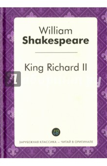 King Richard II отсутствует евангелие на церковно славянском языке