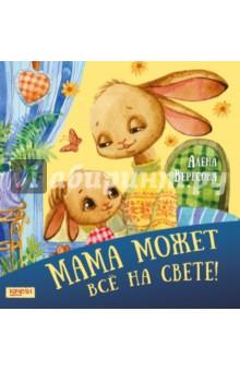 Купить Мама может все на свете, Качели, Сказки и истории для малышей